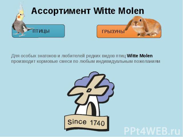 Ассортимент Witte Molen Для особых знатоков и любителей редких видов птиц Witte Molen производит кормовые смеси по любым индивидуальным пожеланиям