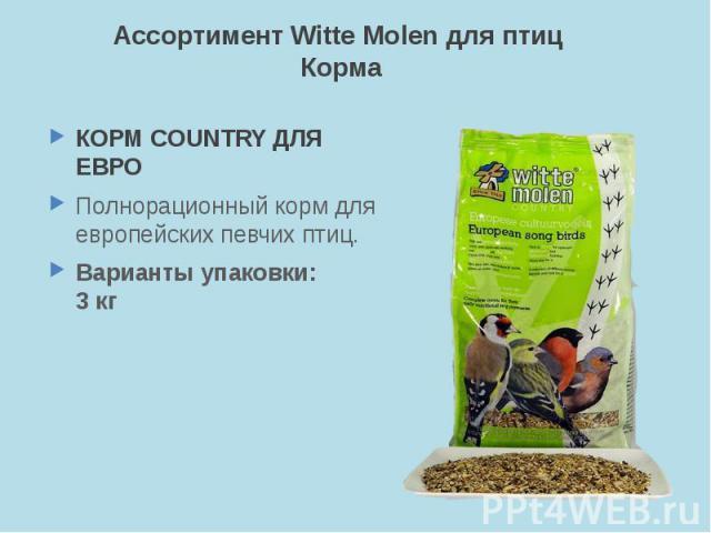 Ассортимент Witte Molen для птиц Корма КОРМ COUNTRY ДЛЯ ЕВРО Полнорационный корм для европейских певчих птиц. Варианты упаковки: 3 кг
