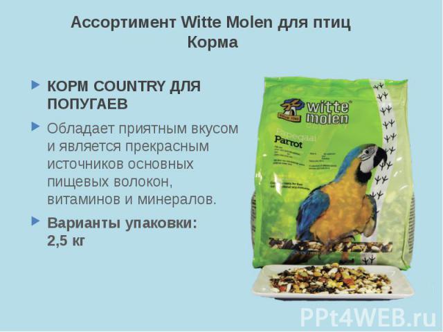 Ассортимент Witte Molen для птиц Корма КОРМ COUNTRY ДЛЯ ПОПУГАЕВ Обладает приятным вкусом и является прекрасным источников основных пищевых волокон, витаминов и минералов. Варианты упаковки: 2,5 кг
