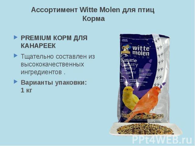 Ассортимент Witte Molen для птиц Корма PREMIUM КОРМ ДЛЯ КАНАРЕЕК Тщательно составлен из высококачественных ингредиентов . Варианты упаковки: 1 кг