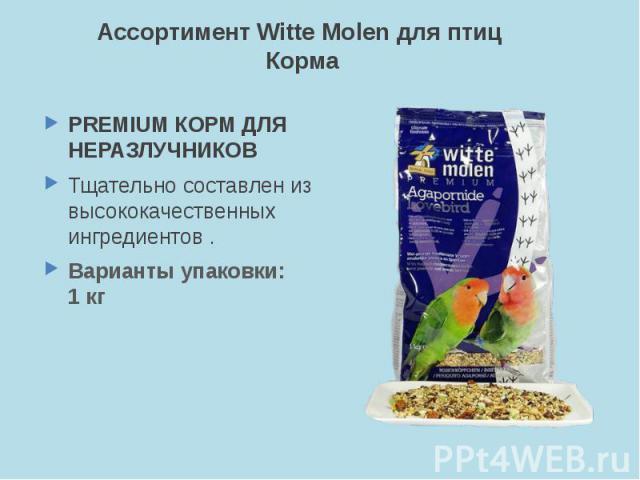 Ассортимент Witte Molen для птиц Корма PREMIUM КОРМ ДЛЯ НЕРАЗЛУЧНИКОВ Тщательно составлен из высококачественных ингредиентов . Варианты упаковки: 1 кг