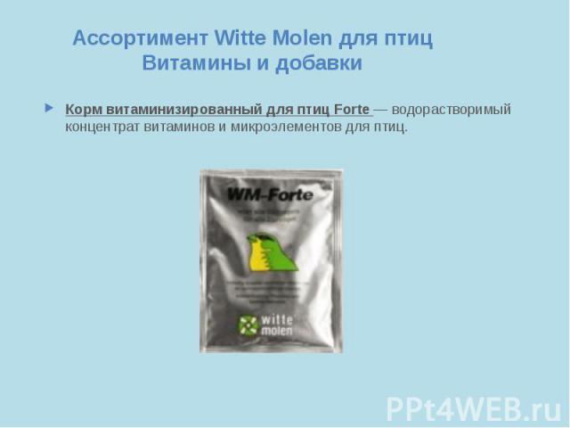 Ассортимент Witte Molen для птиц Витамины и добавки Корм витаминизированный для птиц Forte — водорастворимый концентрат витаминов и микроэлементов для птиц.
