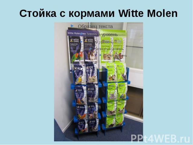 Стойка с кормами Witte Molen