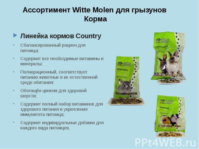 Ассортимент Witte Molen для грызунов Корма Линейка кормов Country Сбалансированный рацион для питомца; Содержит все необходимые витамины и минералы; Полнорационный, соответствует питанию животных в их естественной среде обитания; Обогащён цинком для…