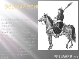 Верный воин Верный воин Ивана Грозного назывался ОПРИЧНИК. Опричники объезжали Р