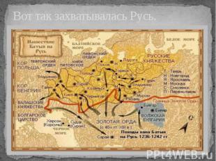Вот так захватывалась Русь.