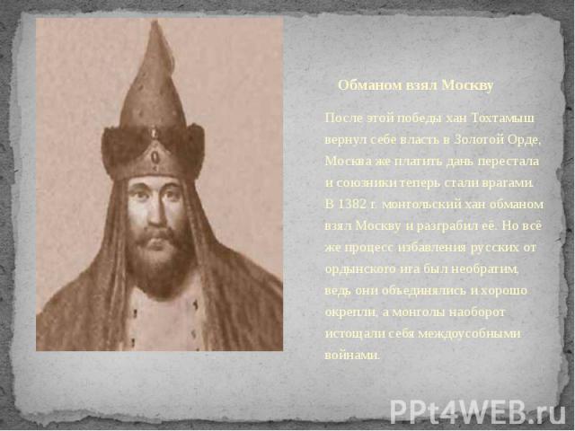 Обманом взял Москву