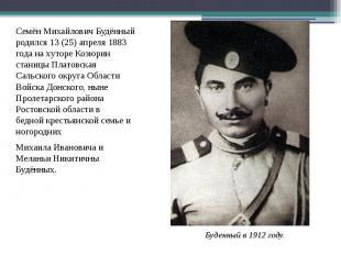 Семён Михайлович Будённый родился13(25)апреля1883 года&n