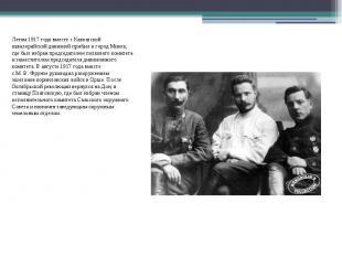 Летом1917 годавместе с Кавказской кавалерийской дивизией прибыл в го
