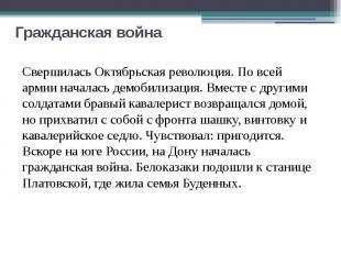 Гражданская война Свершилась Октябрьская революция. По всей армии началась демоб
