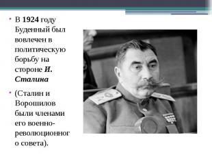 В1924году Буденный был вовлечен в политическую борьбу на стороне&nbs