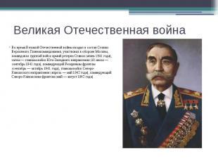 Великая Отечественная война Во времяВеликой Отечественной войнывходи