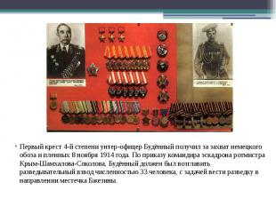 Первый крест 4-й степени унтер-офицер Будённый получил за захват немецкого обоза