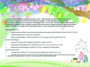 Основная общеобразовательная программа ( далее – Программа) Государственного бюд