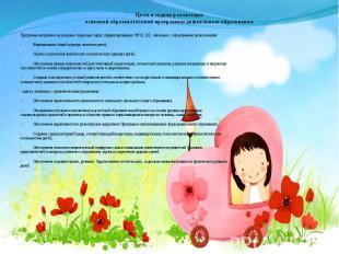 Цели и задачи реализации основной образовательной программы дошкольного образова