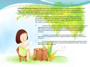 Основной целью деятельности образовательного учреждения является осуществлениеоб