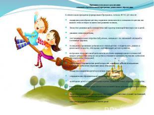 Принципы и подходы к реализации основной образовательной программы дошкольного о