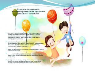 Подходы к формированию основной образовательной программы дошкольного образовани