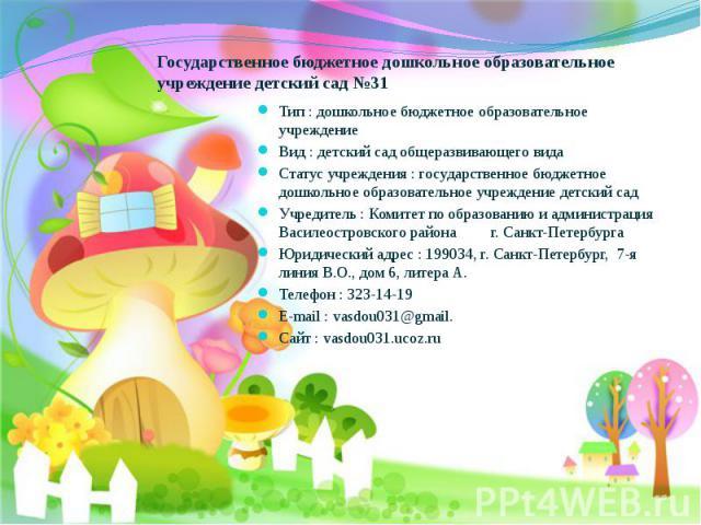 Государственное бюджетное дошкольное образовательное учреждение детский сад №31