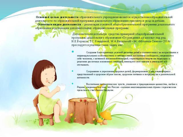 Основной целью деятельности образовательного учреждения является осуществлениеобразовательной деятельности по образовательной программе дошкольного образования присмотр и уход за детьми. Основным видом деятельности - реализация основной общеобразова…