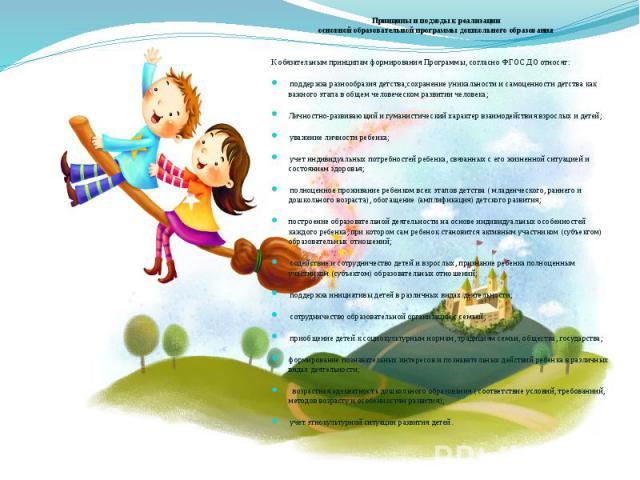 Принципы и подходы к реализации основной образовательной программы дошкольного образования К обязательным принципам формирования Программы, согласно ФГОС ДО относят: поддержка разнообразия детства;сохранение уникальности и самоценности детства как в…