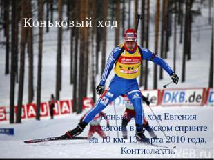 Коньковый ход Коньковый ход Евгения Устюгова в мужском спринте на 10 км, 13 март