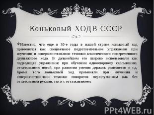 Коньковый ХОДВ СССР Известно, что еще в 30-е годы в нашей стране коньковый ход п