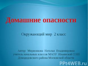 Домашние опасности Окружающий мир 2 класс Автор: Мирионкова Наталья Владимировна