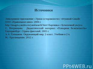 Источники http://images.yandex.ru/yandsearch?text=Картинка с бутылочкой уксуса С
