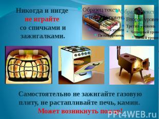 Самостоятельно не зажигайте газовую плиту, не растапливайте печь, камин. Может в