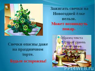 Зажигать свечки на Новогодней ёлке нельзя. Может возникнуть пожар.