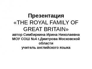 Презентация «THE ROYAL FAMILY OF GREAT BRITAIN» автор Симбиркина Ирина Николаевн