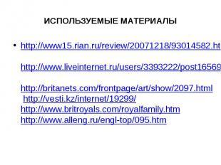 ИСПОЛЬЗУЕМЫЕ МАТЕРИАЛЫ http://www15.rian.ru/review/20071218/93014582.html http:/