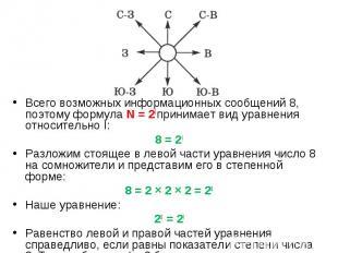 Всего возможных информационных сообщений 8, поэтому формула N = 2i принимает вид