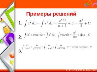 Примеры решений 1. 2. 3.