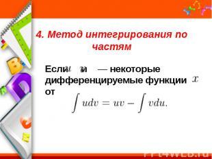;Метод интегрирования по частям