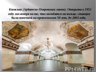 Киевская (Арбатско-Покровская линия). Открыта в 1953 году. несмотря на то,
