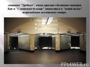 """станция """"Трубная"""", очень красиво сделанная станция. Как и """"Славян"""