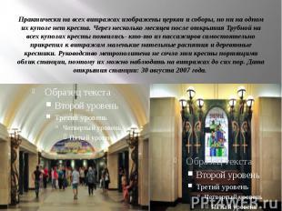 Практически на всех витражах изображены церкви и соборы, но ни на одном их купол