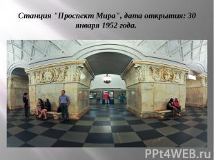 """Станция """"Проспект Мира"""", дата открытия: 30 января 1952 года."""