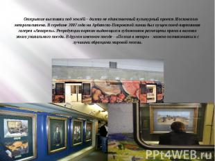 Открытие выставки под землёй – далеко не единственный культурный проект Московск