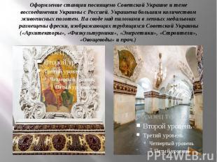 Оформление станции посвящено Советской Украине и теме воссоединения Украины с Ро