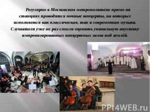 Регулярно в Московском метрополитене прямо на станциях проводятся ночные концерт