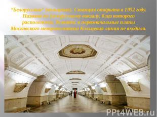 """""""Белорусская""""(кольцевая). Станция открыта в 1952 году. Названа по Белорусс"""