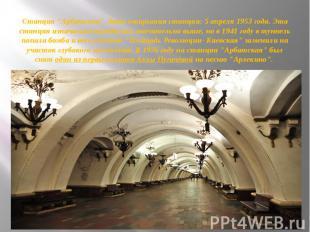 """Станция """"Арбатская"""", дата открытия станции: 5 апреля 1953 года. Эта ст"""