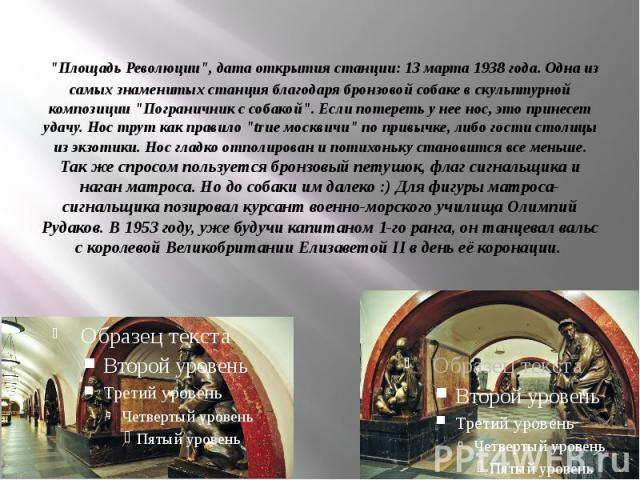 """""""Площадь Революции"""", дата открытия станции: 13 марта 1938 года. Одна из самых знаменитых станция благодаря бронзовой собаке в скульптурной композиции """"Пограничник с собакой"""". Если потереть у нее нос, это принесет удачу. Нос трут …"""
