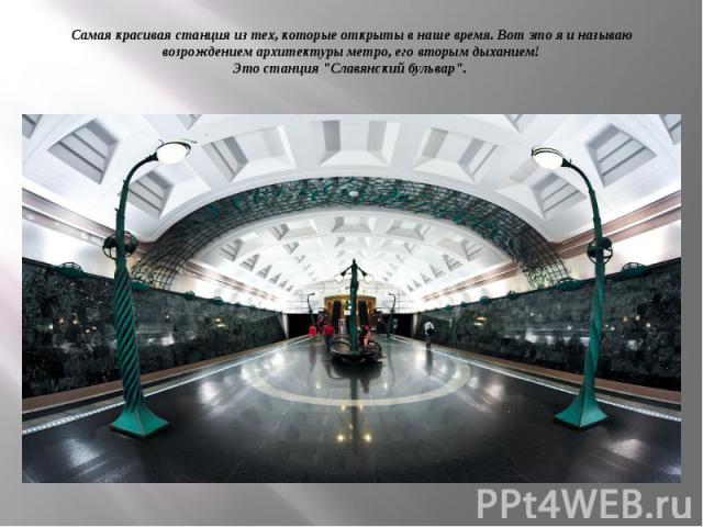 """Самая красивая станция из тех, которые открыты в наше время. Вот это я и называю возрождением архитектуры метро, его вторым дыханием! Это станция """"Славянский бульвар""""."""
