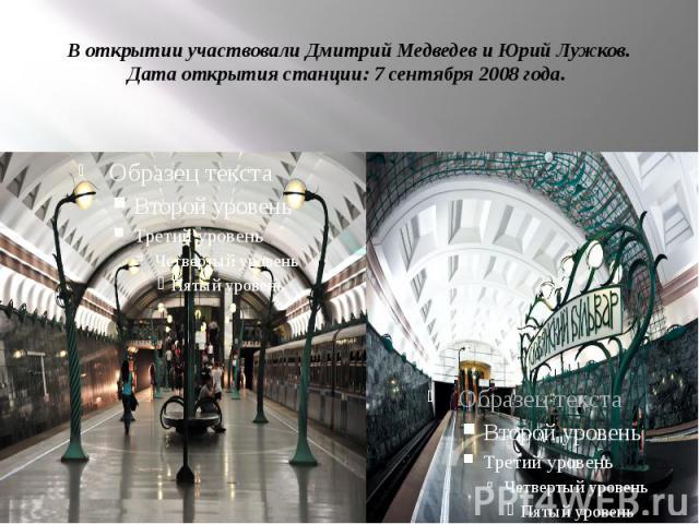 В открытии участвовали Дмитрий Медведев и Юрий Лужков. Дата открытия станции: 7 сентября 2008 года.