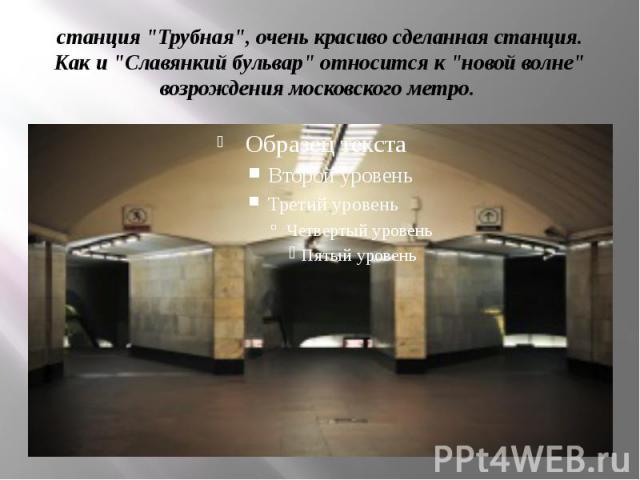 """станция """"Трубная"""", очень красиво сделанная станция. Как и """"Славянкий бульвар"""" относится к """"новой волне"""" возрождения московского метро."""