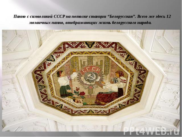 """Панно с символикой СССР на потолке станции """"Белорусская"""". Всего же здесь 12 мозаичных панно, отображающих жизнь белорусского народа."""